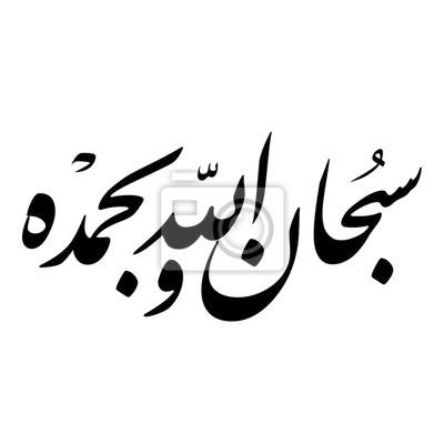 Allah En Arabe calligraphie arabe de sobhan allah w behamdeh, traduit comme