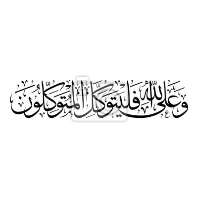 coran entier en arabe