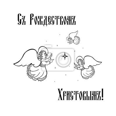 Image Carte Dhiver Joyeux Noël Russe Ancien Style Texte Belle Salutation