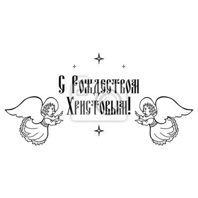 Image Carte Dhiver Joyeux Noël Russe Style Ancien Texte Belle Salutation