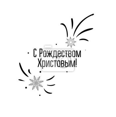 Image Carte Dhiver Texte Russe Joyeux Noël Belle Affiche De Voeux