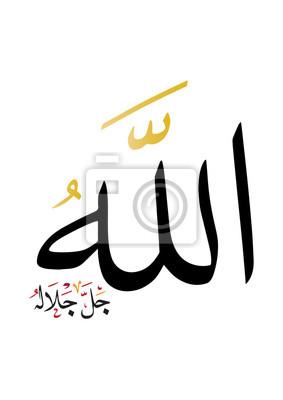 Allah En Arabe nom de dieu (allah) en calligraphie arabe. peintures murales