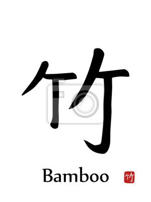 Sticker Hiéroglyphe Dessiné à La Main Traduit Bambou, Canne Indienne.  Symboles Noirs Japonais De